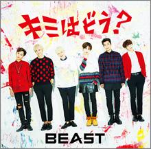 beast-kimi wa dou