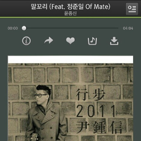 @yysbeast: Yoon Jongshin's sunbaenim 'Horsetail'..A day like today, i recommend it to you!ㅎㅎ