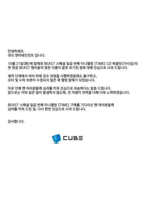 cube-official[alwaysbeast]